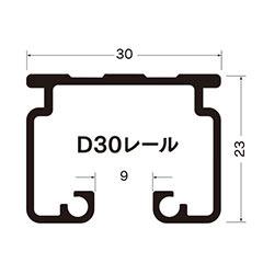 アルミカーブレールブラック KD30