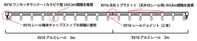 手曲げカーテンレール(KV16)
